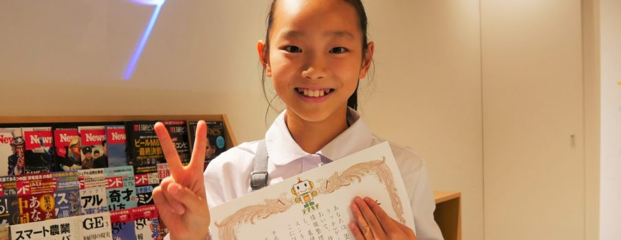 Yちゃん(小学校4年生女子)