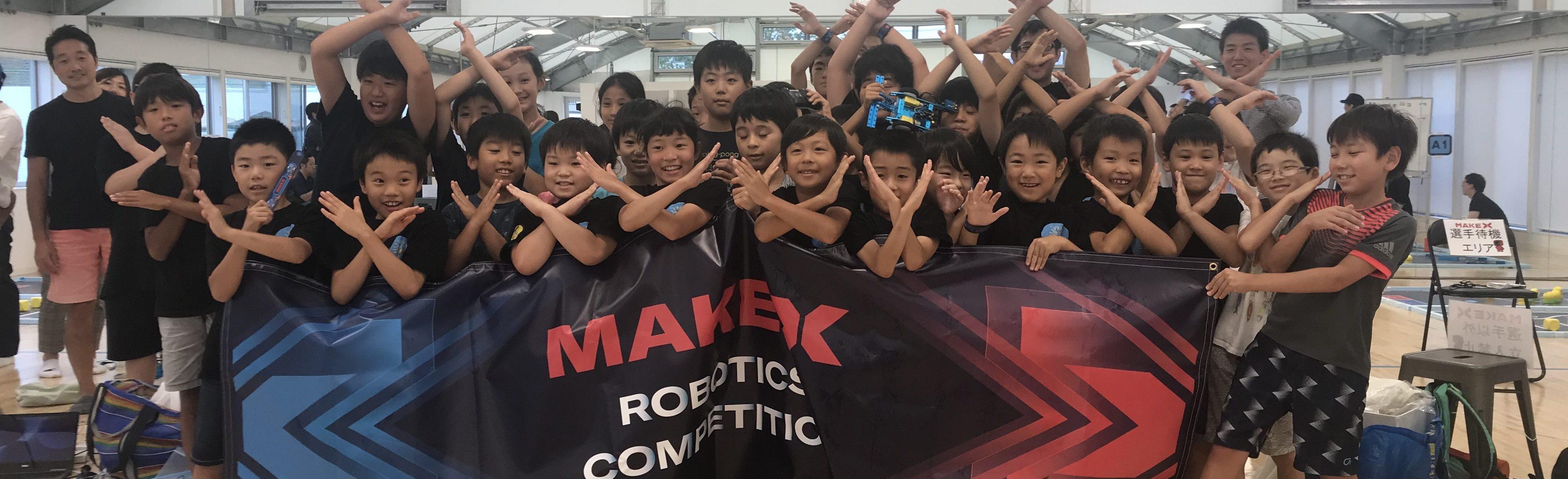 チーム『BONO』MakeX2019東京大会優勝で世界大会出場権獲得!